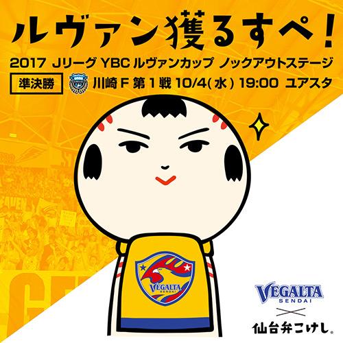 https://www.vegalta.co.jp/backnumber/img/2017/09/170927-1-01.jpg