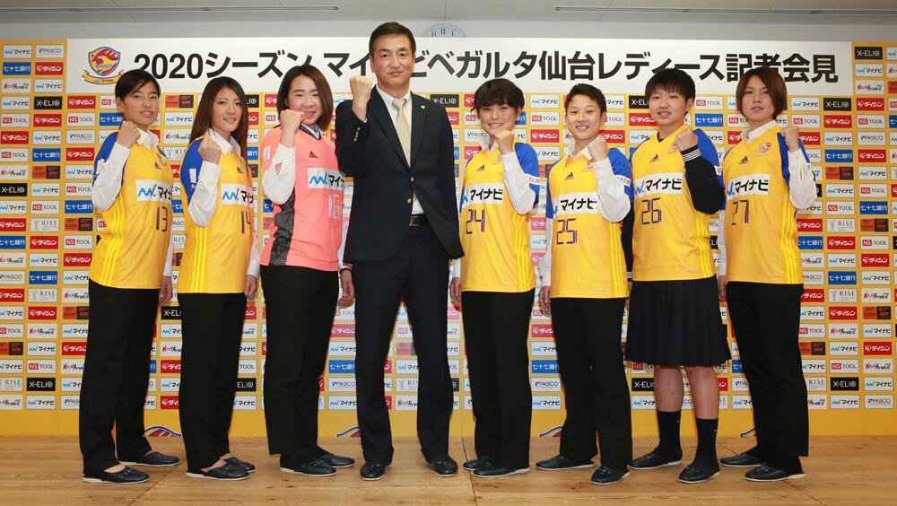 1月24日(金)、2020シーズン マイナビベガルタ仙台レディース新加入選手会見・新ユニフォーム発表会見を行いました。