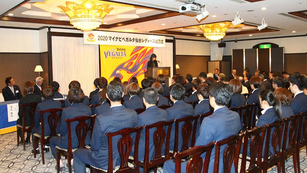 2月8日(土)、2020マイナビベガルタ仙台レディース結団式、激励会を行いました。