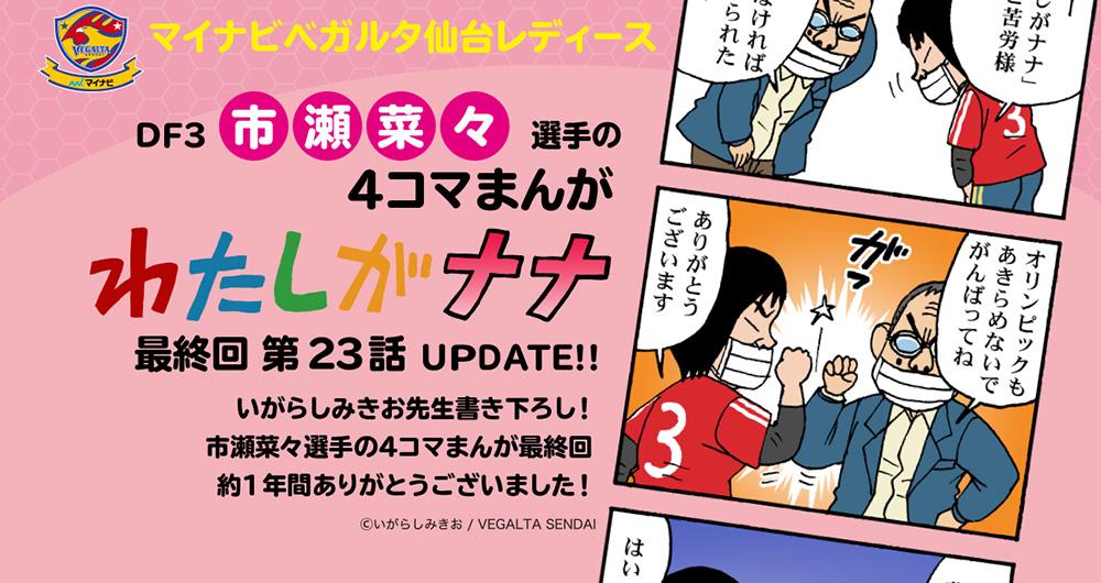 いがらしみきお先生が市瀬菜々選手を描く「わたしがナナ」更新および連載終了のお知らせ